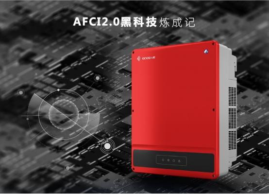 固德威AFCI2.0黑科技,捍衛電站安全